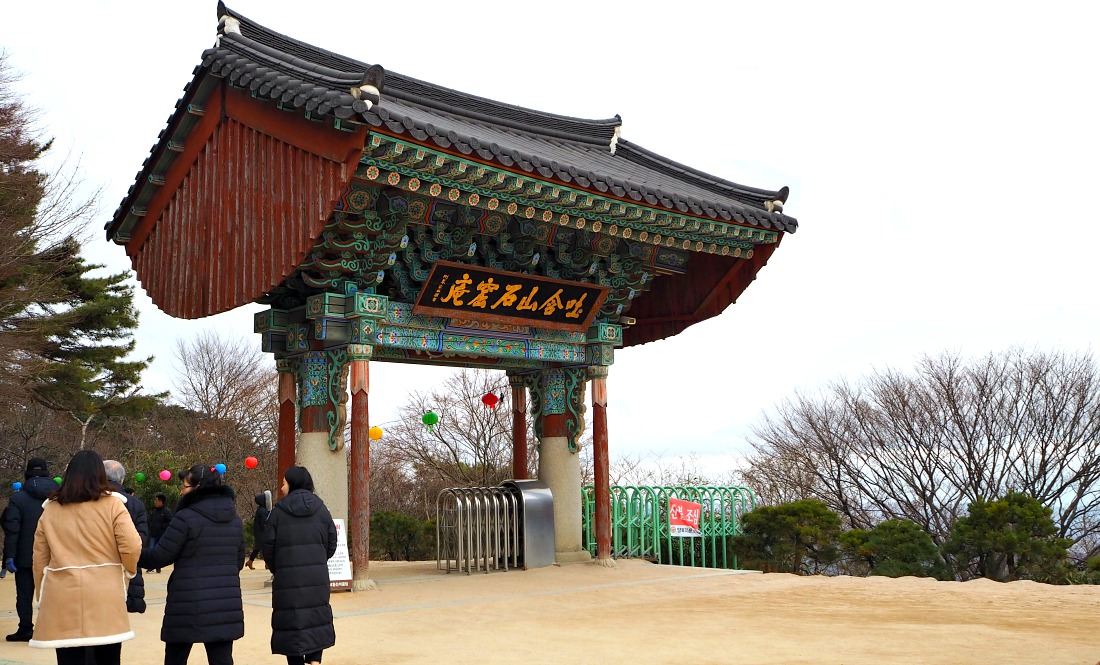 seokguram-grotto-gate