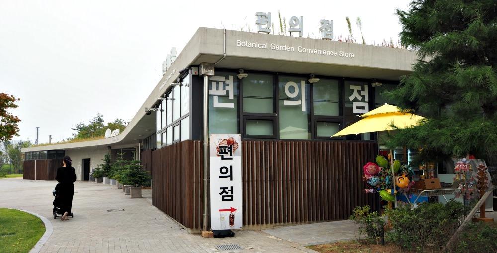 seoul-botanical-garden-convenience-store