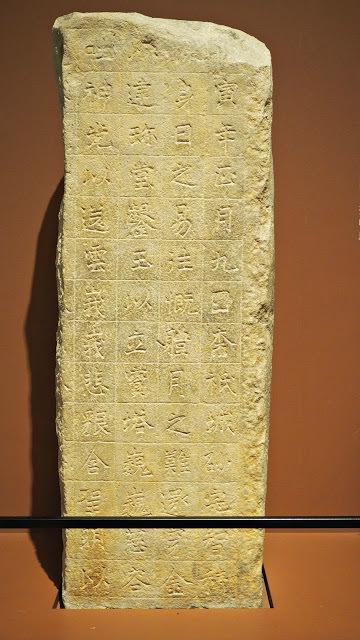 baekje-kingdom-stele