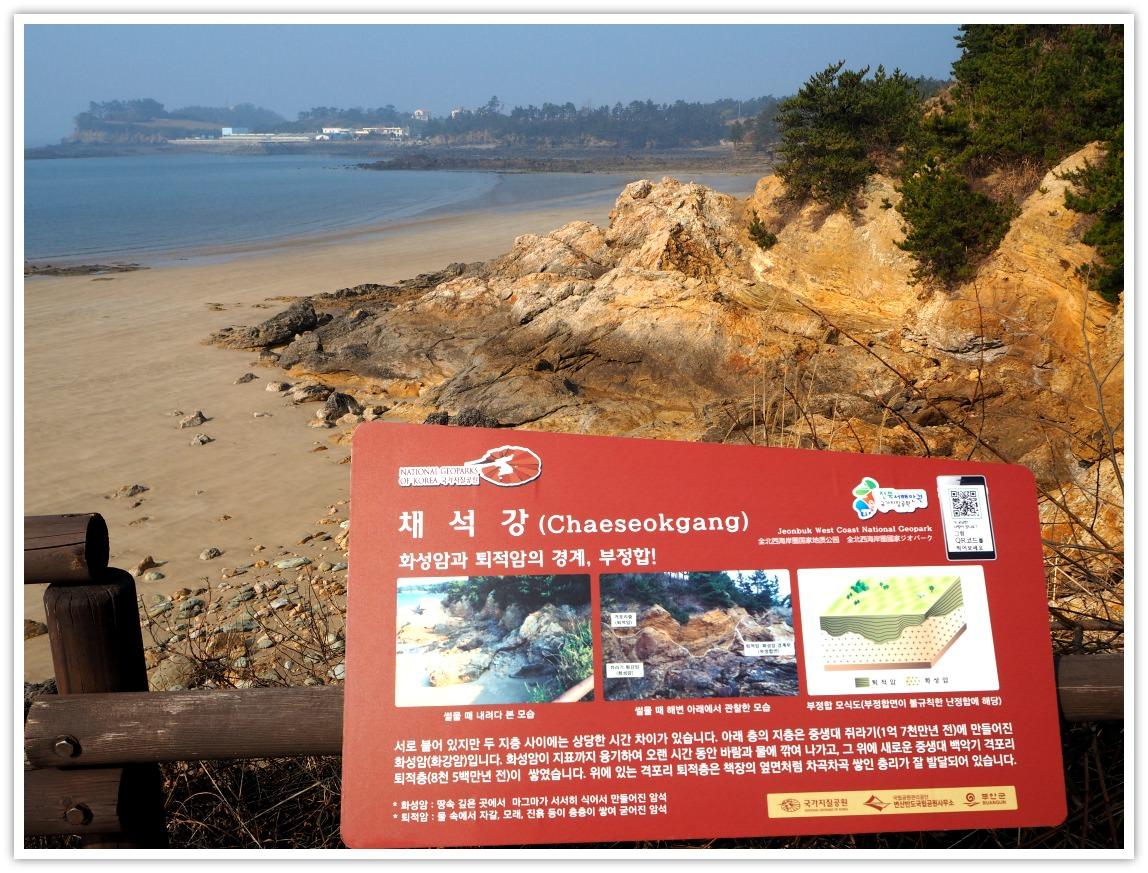 chaeseokgang-rock