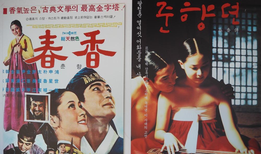 chunhyang-love-story-movies