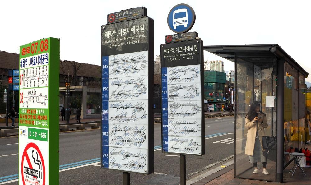 daehangno-bus-stop