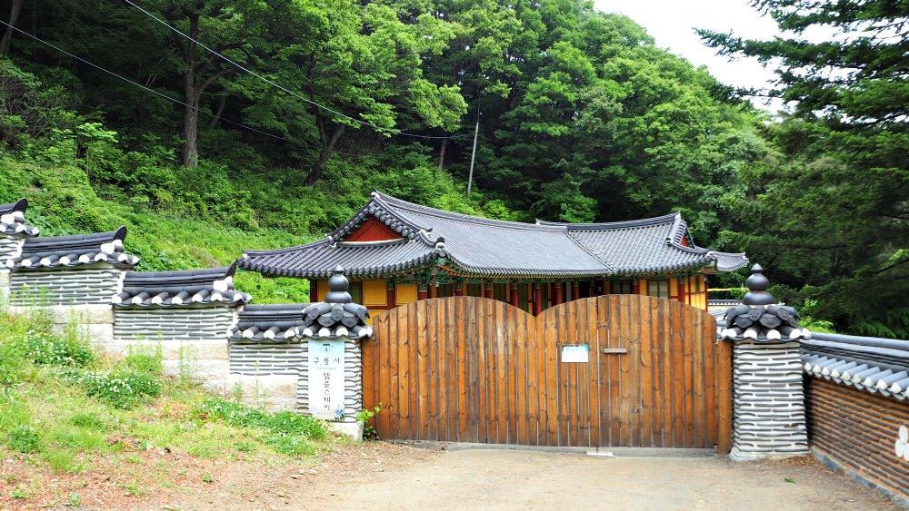guryongsa-temple-templestay