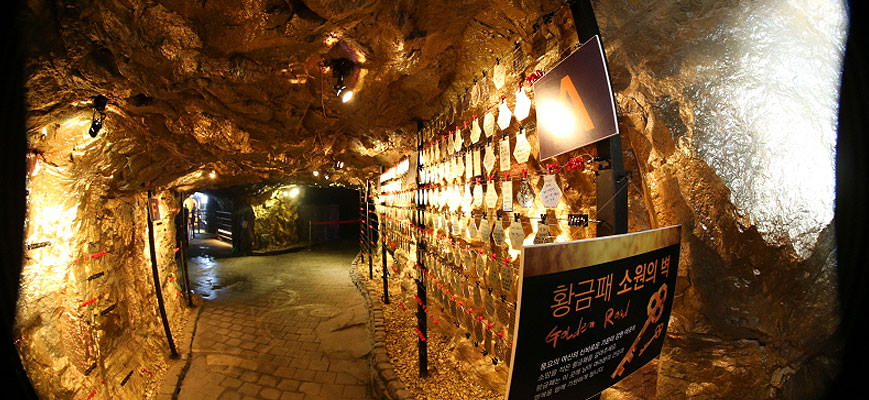 gwangmyeong-cave-park