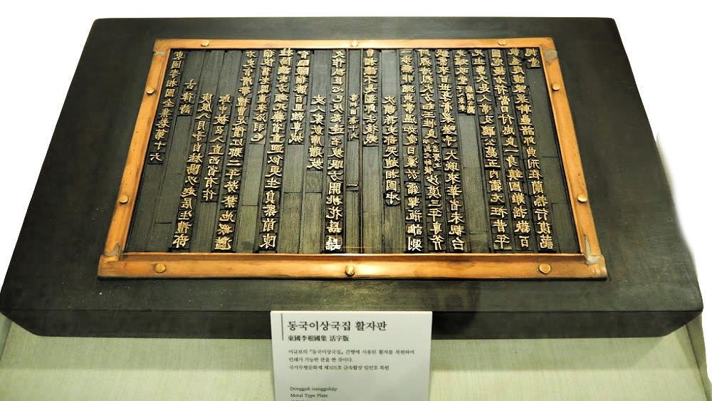 jikji-metal-type