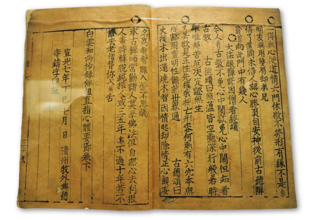 jikji-cheongju-early-printing-museum