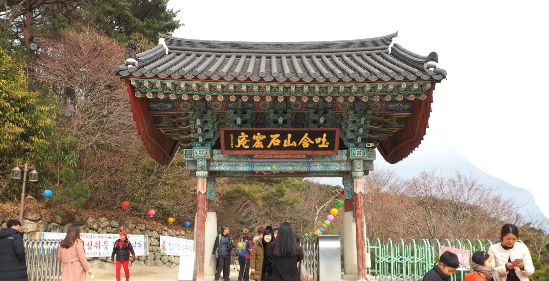seokguram-grotto