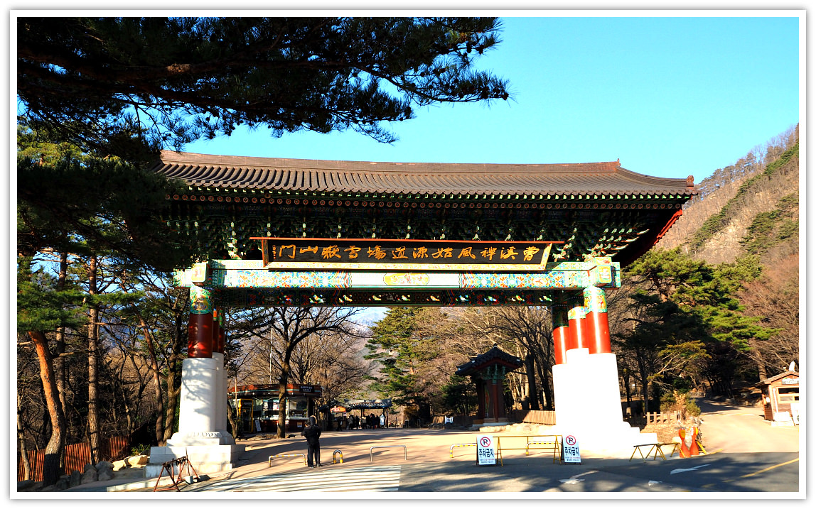 seoraksan-national-park-entrance-gate
