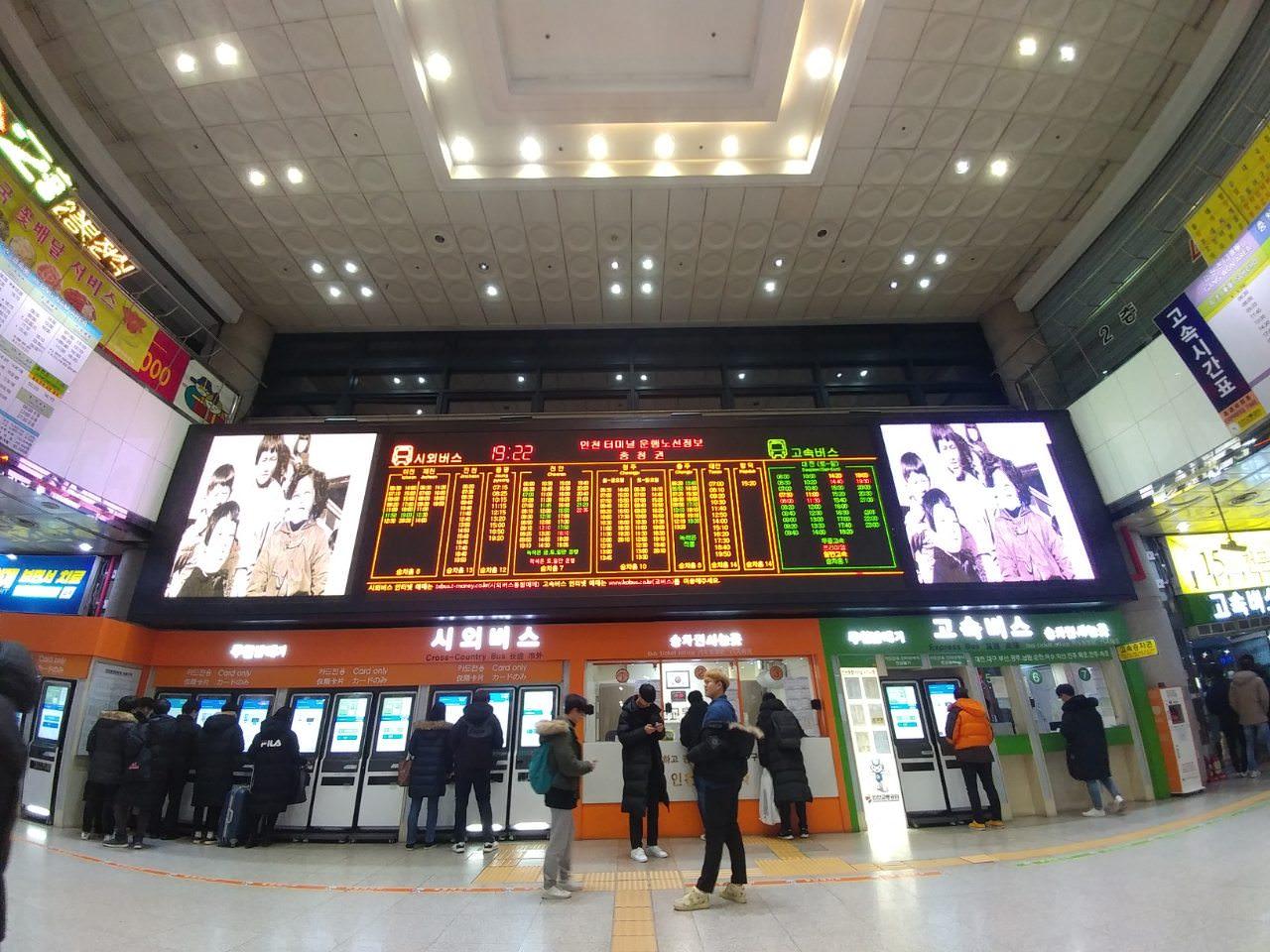 incheon-bus-terminal