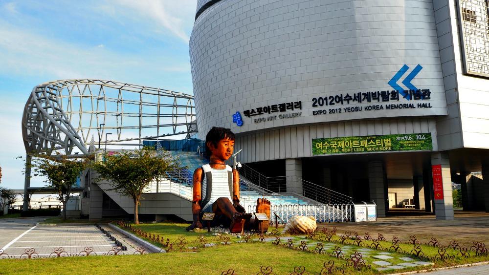 yeosu-expo-art-gallery