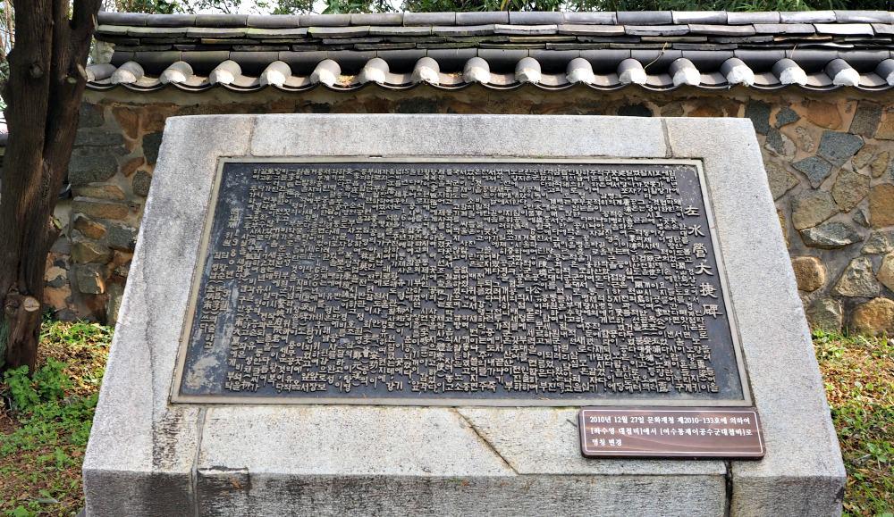 yi-sun-sin-victory-stele-inscriptions