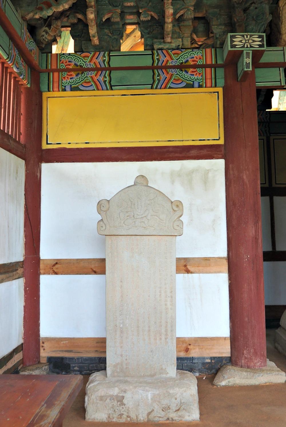 dongnyeongsogalbi-stele