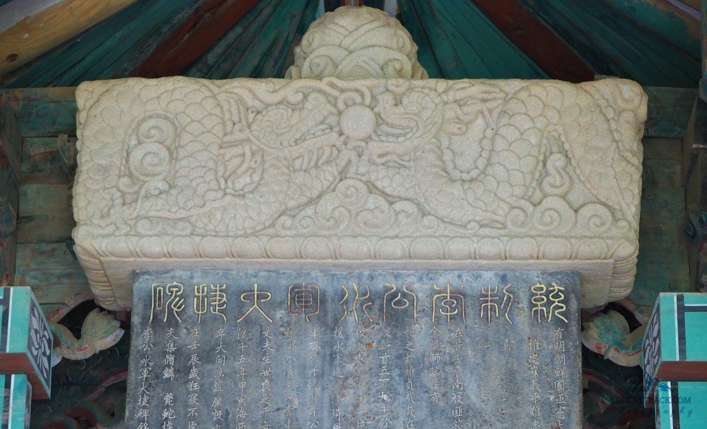 yi-sun-sin-stele