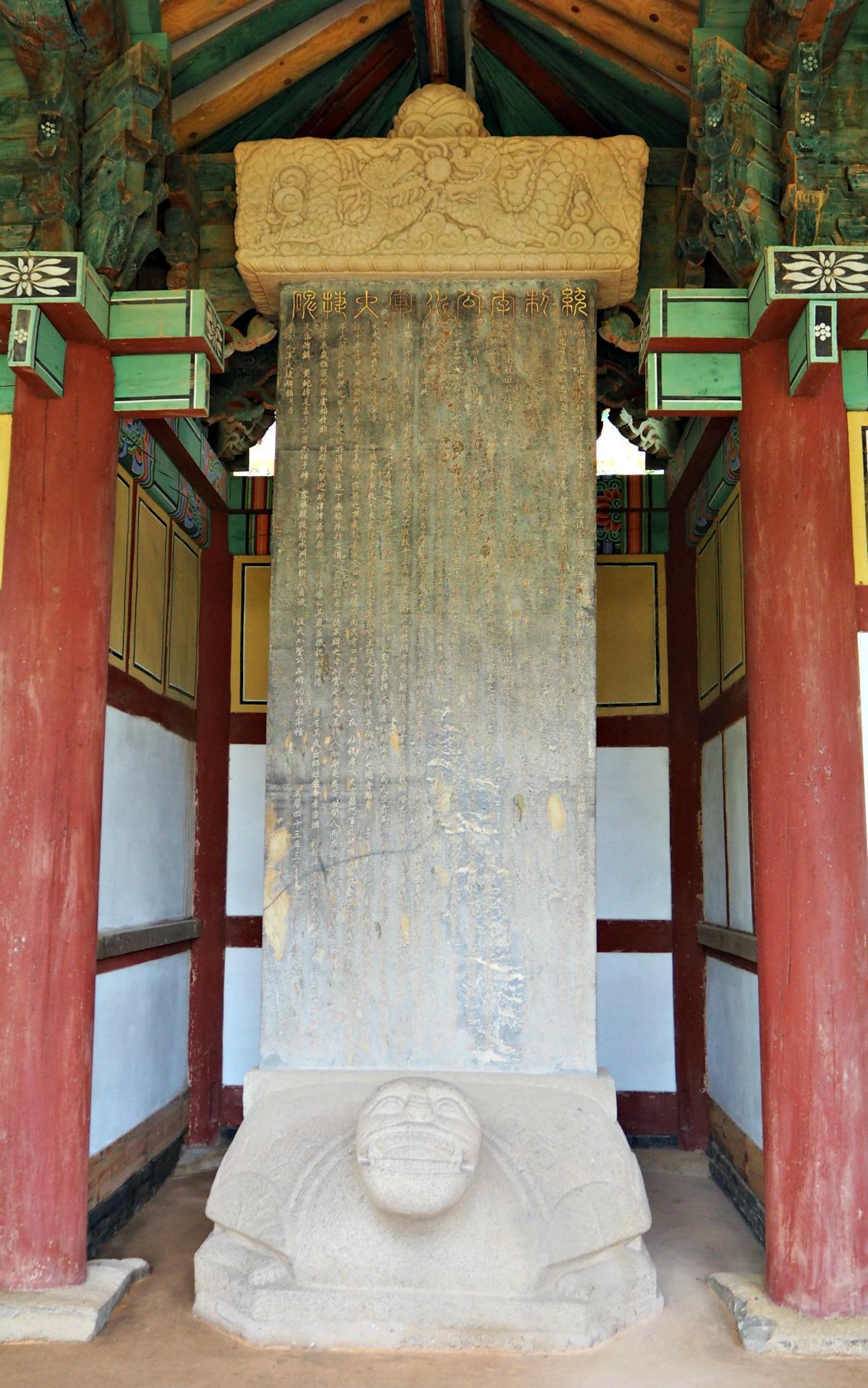 yi-sun-sin-victory-stele